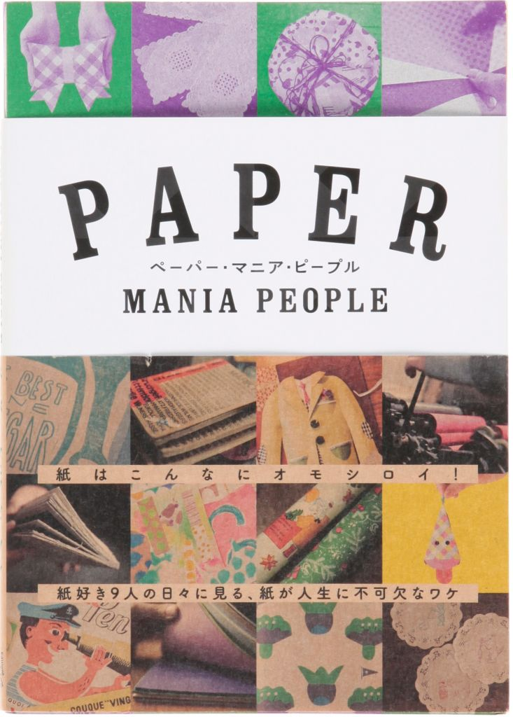 PAPER MANIA PEOPLE