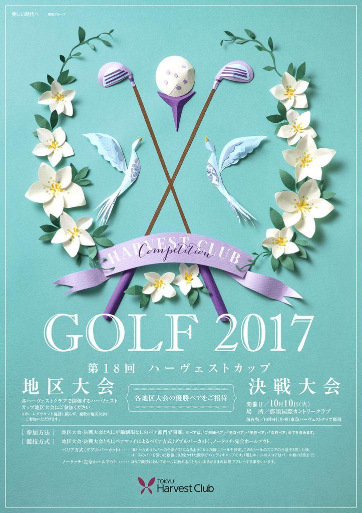 TOKYU HARVEST CLUB 2017 / 東急ハーヴェストクラブ