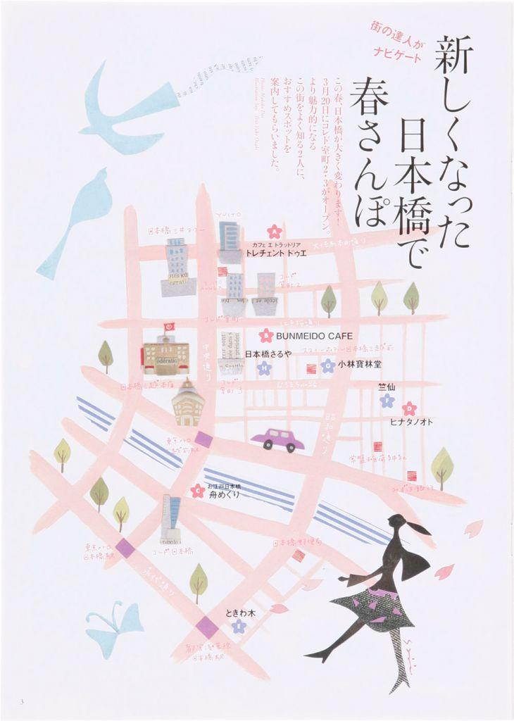 MITSUKOSHI / 株式会社 三越伊勢丹 【Le Pont】